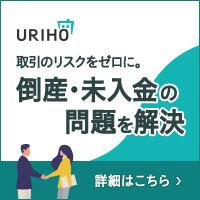 URIHO